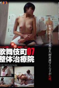 GS-135 07 Chiropractic Clinic Kabukicho