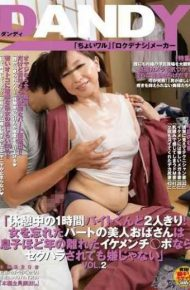 DANDY-456 1 Hour Byte Kun And Two Alone With During The Break!part Of The Beauty Aunt Forgot Woman's Not Unpleasant To Be Sexual Harassment If His Son About A Year Of Distant Ikemenchi Port Vol.2