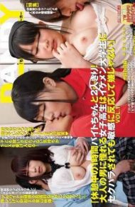 """DANDY-485 1 Hour Byte Properly Two Alone With In A """"break!school Girls Yearn To Adult Man's Not Unpleasant And Sensitive To Be Sexual Harassment In The Handsome College Student """"vol.1"""