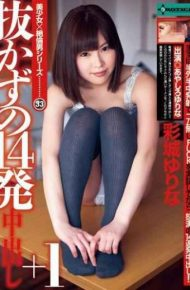 SERO-0281 1 Irodori-jo Yurina Out 14 Shots In Without Disconnecting