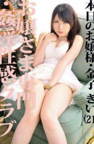ABS-034 10 Club Professional And Our Sense Of Adultery Ojou