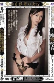 RBD-188 12 Amemiya Kotone Woman Of Chastity Belt