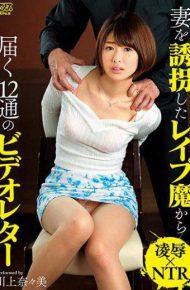 DVAJ-330 12 Video Letters From Rape Devil Who Kidnaped His Wife Nanae Kawakami