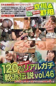 TUS-046 120 Riarugachi Flirt Legend Vol.46