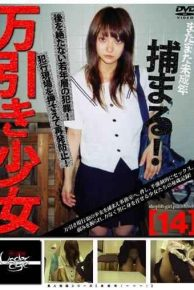 GS-033 14 Underage Girl Shoplifting One Hundred Eleven