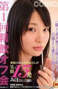 HAWA-066 15 Shots Miho's In Nurse Who Friendly Amateur Wife Is A First-time Seiin Off Meeting Charm Who Drink Regrettable Love Than My Husband These Sperm Smile 27 Years Old
