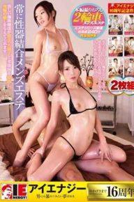 IENE-735 16 Anniversary Work Shi Always Grated Take Genital Bond Men's Este Main Este Series Carefully Omnibus