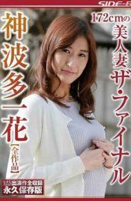 NSPS-759 172 Cm Beauty Wife The Final Final Kannabe Kazuhana All Works