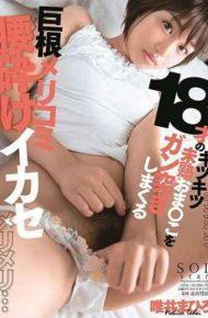 STARS-035 18 Year Old's Lumpy Premature Omen Oko Gun Thrusting And Huge Cock Mekomi Waist Crushed Ikasa Yui Mahiro