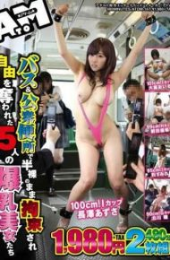 ATOM-147 1980 Yen 480 Minutes Busty Beauties Of 5 Who Were Deprived Of Their Freedom Is Restricted Left Half-naked In The Bus And Public Toilet!2-pack!