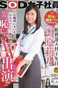 "SDJS-012 1st Year Of Joining SOD Female Employee General Affairs Department Rikuno Okuhara Trademark For Smile And Armor!A ""familiar Cute"" New Graduate Daughter That Seems To Be In Any Workplace Appearing As A Shameful Real AV In The Company! !"