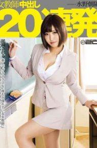 IESP-593 20 Mizuno Barrage Chaoyang Out Female Teacher In