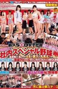 SDMU-221 2015 New Sod Female Employees First Unveiled!house Special Baseball Fist In Sync With Each Other