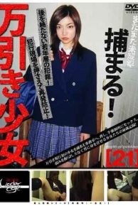 GS-173 21 Underage Girl Shoplifting one Hundred Fifty-five