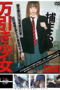 GS-233 24 Underage Girl Shoplifting one Hundred Seventy-six