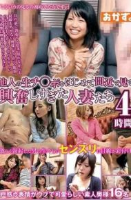 OKAX-408 4 Hours Of Married Women Who Were Too Excited When They First Saw Other People's Life
