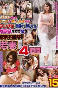 SGSR-122 4 Hours Wife Frustration Exhaustive Mote The Body Without Fureae Amateur Women Horny Husband Was Picked Up By