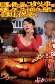 VRTM-039 4 Or More Times Microphone Housewives Ma Was Flushed Child Has To Estrus In Ass Is In The Kotatsu The Husband Is Present Next To