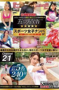 FIV-021 5-star Ch Sports Women's Nanpa Sp Ch.21 4 Hours To Taste Supple Flesh Body Beauty Trained In Sports!