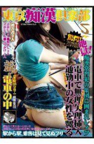 CKD-05 5 Tokyo Molester Club
