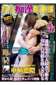 CKD-06 6 Tokyo Molester Club