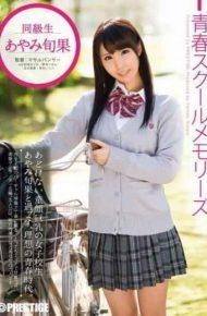 YRH-041 6th Ayami Shunhate Youth School Memories