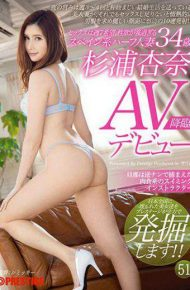SGA-091 7 Seasons A Week Sexuality Is Too Strong Spanish Half-wife Ms. Anna Sugiura 34 Years Old Av Debut Night Runs Are 3-4 Times A Week And A Beautiful Wife Who Is Married Living Together Is Still Passionate With Sex Ten Fired Laughs On A Beautiful Face Seeking A Cock! It Is! 51