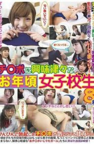 AIME-003 8 Female College Students Who Are Interested In Chi-po