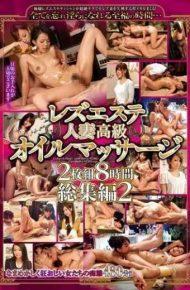 PTS-303 8 Hours Omnibus 2 2 Disc Rezuesute Married Luxury Massage Oil