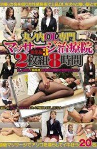 PTS-293 8 Hours Omnibus 3 2 Pieces Marunouchi Ol Professional Massage Clinic