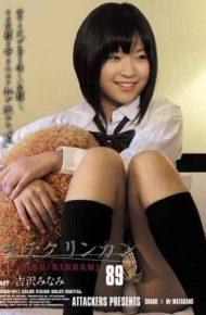 SHKD-401 89 Kichikurinkan