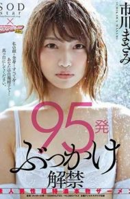 STAR-982 95 Bucksmanship Unlocking Amateur Male Super Super Crown Genuine Semen Masami Ichikawa