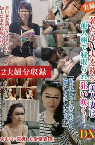 FUFU-151 A Beautiful Wife With A Husband Who Does Not Get Reckless Is Taken Down By A Stick Of Others And It Goes Crazy Dx