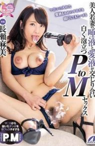 XVSR-460 A Beautiful Young Wife Saliva And Love Juice Intertwine White Foaming PtoM Sex Asami Nagase