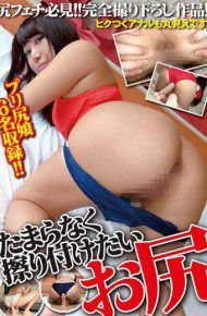 FLB-031 A Butt That You Want To Rub Against