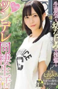 MIDE-605 A Cheeky Childhood Junior And 5 Days Living Together With Tsundere Nanaizawa Mia