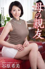 VEC-224 A Close Friend Of The Mother Nozomi Tanihara