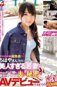NNPJ-242 A Fashion Magazine Editor Chihaya Pseudonym 27 Years Old A Young Woman Who Is Too Beautiful Fell In Love With A Good-looking Little Guy And Her Husband Secretly Made An Av Debut For 60 Days.nampa Japan Express Vol.53