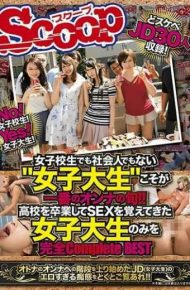 SCOP-561 A Female College Student Who Is Neither A Female College Student Nor A Social Worker Is The Best In Onna! ! Complete BEST Complete Only Female College Students Who Graduated From School And Remembered SEX '