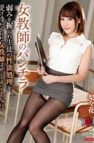 HBAD-466 A Female Teacher Who Was Grasped The Weakness Of A Female Teacher And Was Taken Charge Of The Sexual Desire Treatment Of The Students Was Covered With Semen And A Pear Flower