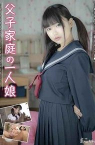 JUTN-011 A Girl Named Mako Yakagawa Mako Who Is Serious Thought Of Her Father Thoughtfully Raised In The Family Environment Of One Parent Of A Father And Son