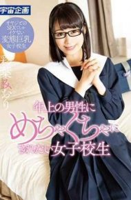 MDTM-462 A Girls School Student Who Wants To Be Messed Up By An Older Man Mimori Ayaba