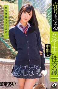 XVSR-369 A Girls Student Selling Cumshot Intercourse Arai Arai