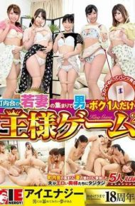 IENE-932 A Group Of Young Wives Of The Neighborhood Association And A Man Is The Only King Of The Boy Game 2