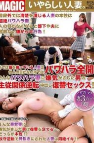 TEM-084 A Married Woman Wearing A Cat Outside Is Full Of Power Hurt In A Place Where There Is No Other Person's Eyes!Such A Power Hara Wife Disgusted Man 's Master – Slave Relationship Reversed Inside Out Revenge Vengeance Sex! !