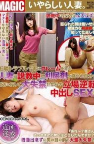 TEM-085 A Married Woman Who Complains To A Man With Neighboring Troubles Is Given Diuretic During The Sermon And Contrary To His Own Will Great Incontinence! !Standing Reversed From The Stand From SEX! !