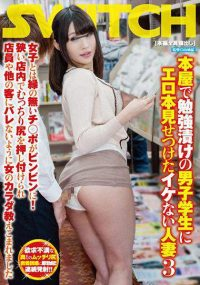 SW-489 A Men Studying In A Bookstore Studying In Erotic Books Erotic Books Ikakei Married Women 3 Girls With No Border With Girls Are In Bingo!A Woman &#39s Body Taught Me So That Her Ass Was Pressed Tightly Inside A Narrow Store And She Did Not Show Up To A Clerk Or Other Guests