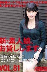 CHN-168 A New Amateur Girl I Will Lend You. 81 Kana Asada Yuno a Convenience Store Clerk Is 21 Years Old.