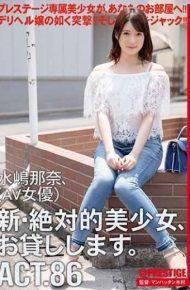 CHN-165 A New And Absolute Beautiful Girl I Will Lend You. 86 Mizushima Nana AV Actress
