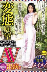 CESD-628 A Pervert Wanting International Student AV Appearance! ! Mei Mei